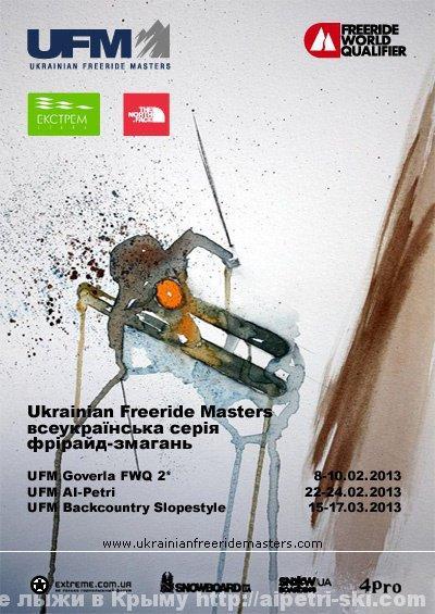 22-24.02.2013 UFM Ai-Petri этап соревнований «Ukrainian Freeride Masters»